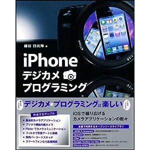 iphonebook