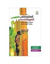 Ascend Books Parishthithi Samskruthi