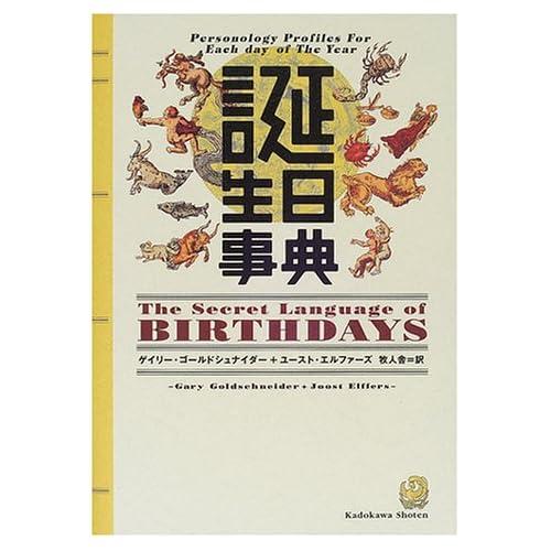 誕生日事典