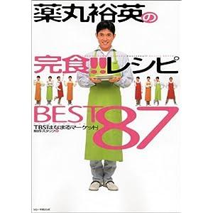 『薬丸裕英の完食!! レシピBEST87』