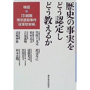 歴史の事実をどう認定しどう教えるか―検証 731部隊・南京虐殺事件・「従軍慰安婦」