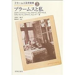 天崎浩二編 『ブラームス回想録集3 ブラームスと私』の商品写真