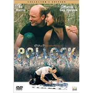 ポロック 2人だけのアトリエの画像