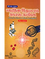 Forensic Science in Crime Investigation (Hindi)