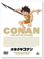 未来少年コナン 30周年メモリアルボックス