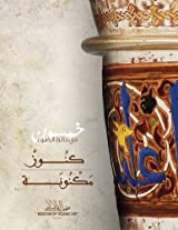 Unseen Treasures / Kunooz Maknoona (Arabic edition)