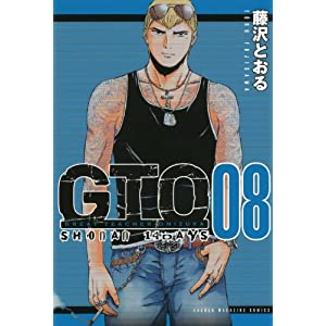GTO SHONAN 14DAYS 第08巻 torrent