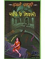 Saanpon Ke Shikari (Imran Series)