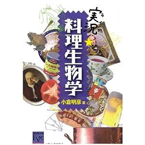 【クリックでお店のこの商品のページへ】実況・料理生物学 (阪大リーブル030) [単行本(ソフトカバー)]