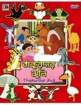 Thakurdar Jhuli - DVD