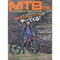 MTB日和 2016年Vol.29 小さい表紙画像