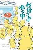 楠見マユラ『お母さんは水の中』