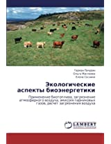 Ekologicheskie Aspekty Bioenergetiki
