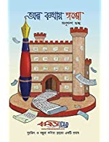 """Alpo Kathay Gappo"" (First Edition, 2014)"