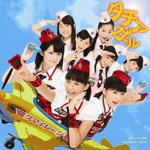 タチアガール(初回生産限定盤A:DVD付)