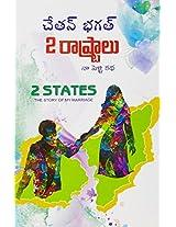 Rendu Rastralu (Two States)