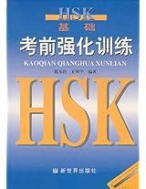 Basic Training for HSK (Chinese Ed.)