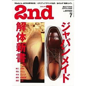2nd (セカンド) 2012年 07月号 [雑誌]