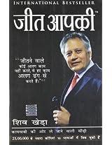 Shiv Khera's Jeet Aapki