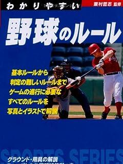乱闘報復を呼ぶ!プロ野球「裏ルール13カ条」 vol.1