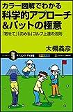 カラー図解でわかる科学的アプローチ&パットの極意 「寄せて」「沈める」ゴルフ上達の法則