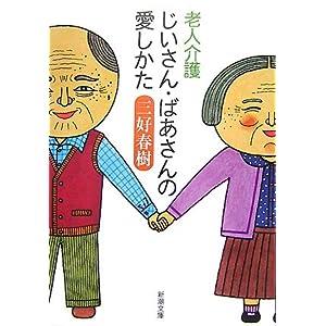 『老人介護 じいさん・ばあさんの愛しかた』