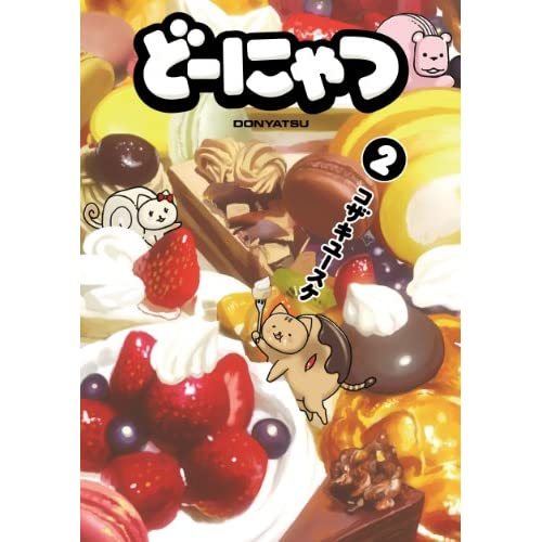 どーにゃつ(2) (ヤングガンガンコミックススーパー) [コミック]