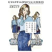 米澤よう子 1/3の服で3倍着回す パリのおしゃれ術 小さい表紙画像