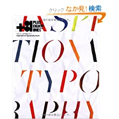+81(�v���X�E�G�C�e�B�E����)�qVOL.51�rInspirational Typography issue