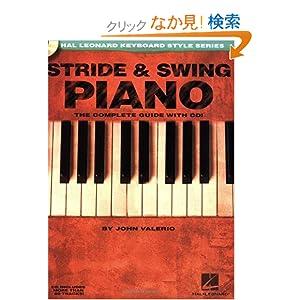 ストライドピアノ