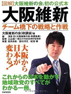 橋下徹&島田紳助「2016年電撃合体!」スッパ抜き