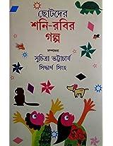 Chotoder Sonai Rabir Galpo