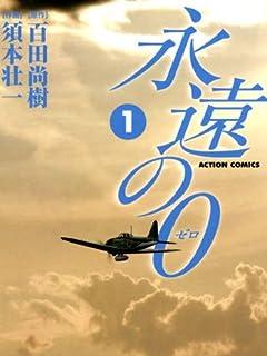 「永遠の0」の戦場を生き抜いた男が語ったゼロ戦「ラバウル航空戦の真実」vol.1