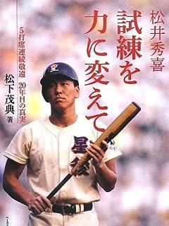 特別企画日本プロ野球「怪物ドラ1」9人の軌跡 vol.1 松井秀喜