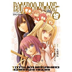 BAMBOO BLADE t@ubN (j)