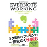 EVERNOTE WORKING���� �Εv�ɂ��