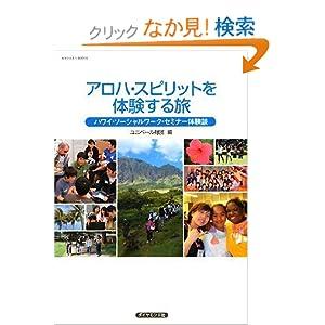 アロハ・スピリットを体験する旅—ハワイ・ソーシャルワーク・セミナー体験談 (地球の歩き方BOOKS)