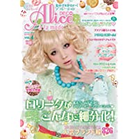 Alice a'la mode 2010年春号 小さい表紙画像