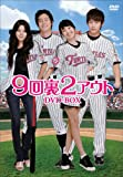 [DVD]9回裏2アウト
