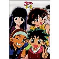 アリスSOS DVD-BOX