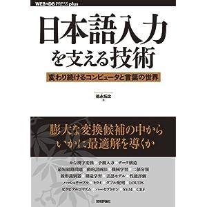 日本語入力を支える技術 ~変わり続けるコンピュータと言葉の世界