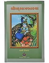 Srimad Bhagvat Katha