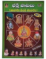 Bhakti patalu( 7 days) Audio CD