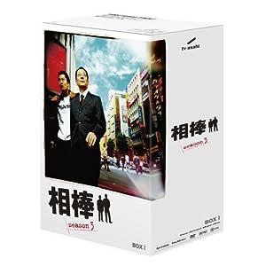 相棒 season 3 DVD-BOX 1