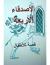 Al Asdiqaa Al Arba'ah Qissah Lil Atfal: Volume 10 (Children Stories)