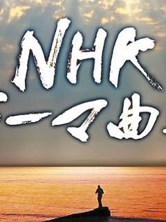 NHK天敵 安倍総理潰し「爆弾スキャンダル放送計画」 vol.2