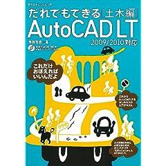 【クリックで詳細表示】だれでもできるAutoCADLT土木編09-10 (エクスナレッジムック): 芳賀 由合: 本