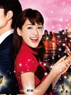美女展望 綾瀬はるか逆襲の「2014年飛翔フェロモン」 vol.02
