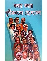 Kathay Kathay Gunijander Chelebela