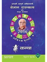Aapki Sampurna Bhavishyavani 2016 - Kanya